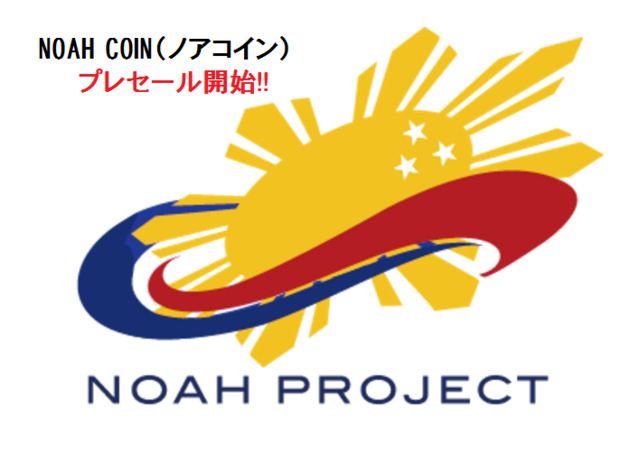 NOAHコイン1.png