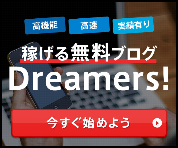 dreamersbanner1.png